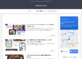 kiritsume.com