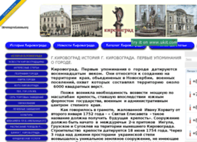 kirovograd.ucoz.org