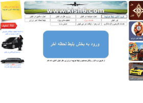 kish6.com