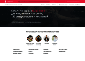 kishinev.unassvadba.ru