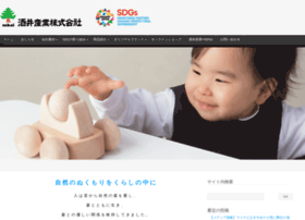 kiso-sakai.com