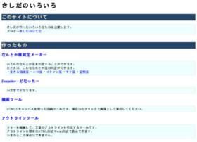 kistools.jp