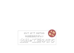 kitanokoubou.jp