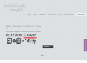 kitayskiy-s-mashey.com