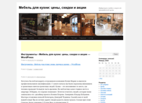 kitchenprice.ru