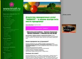 kivall.ru