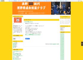 kiyono.naganoblog.jp