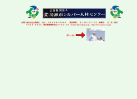 kiyose-sc.or.jp