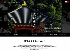 kiyoshikojin.or.jp
