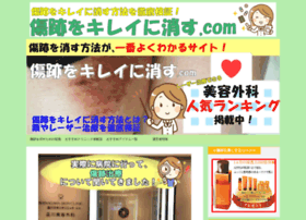 kizuato-kesu.com