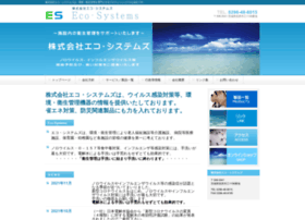 kk-eco-systems.co.jp