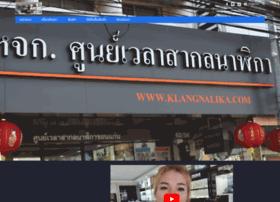 klangnalika.com
