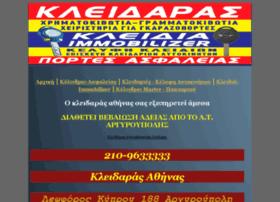 kleidaras-kleidia.gr