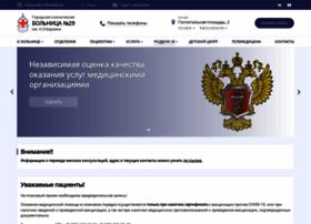 klinika29.ru