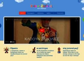 klooun-zavolies.gr