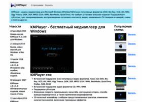 km-player.ru