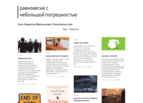 kmartynov.com