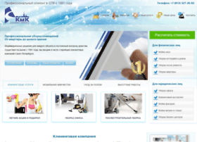 kmk-cleaning.ru