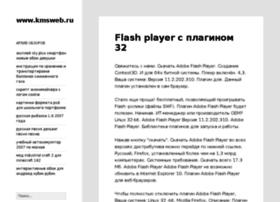 kmsweb.ru