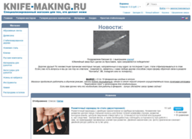 knife-making.ru