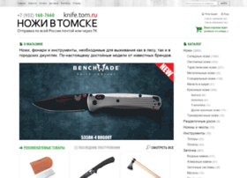 knife.tom.ru