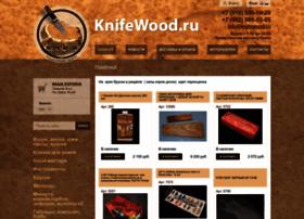 knifewood.ru
