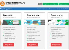 knigamasterov.ru