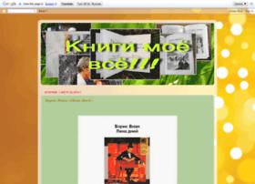 knigi-moe-vse.blogspot.ru