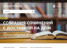 knigovoz.ru