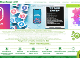 knowledgeland.ru