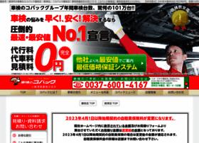 kobac-shizuoka.com