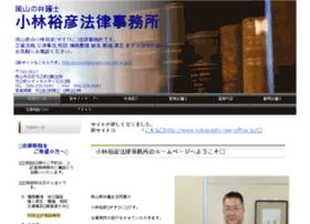 kobayashilawoffice.p-kit.com