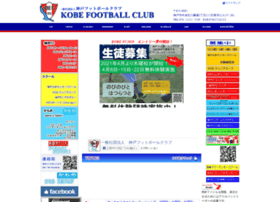 kobe-fc.com