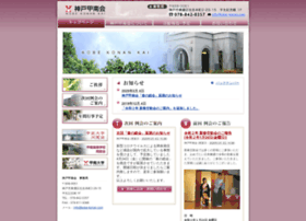 kobe-konan.com