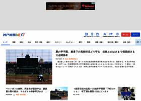 kobe-np.co.jp