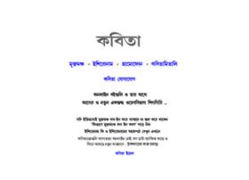 bangla sruti natok script able fonts