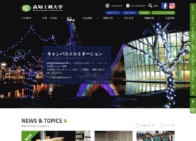 kochi-tech.ac.jp