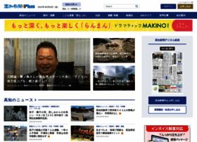 kochinews.co.jp