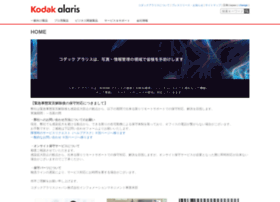 kodakalaris.co.jp