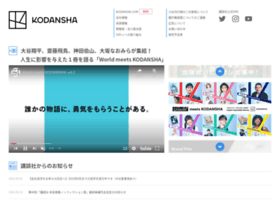 kodansha.co.jp