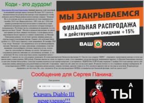 kodi-market.ru