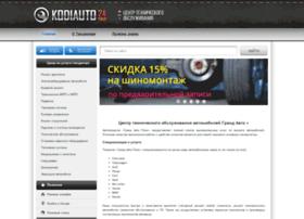 kodiauto.ru