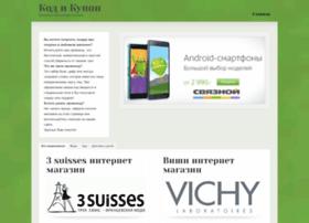 kodikupon.ru