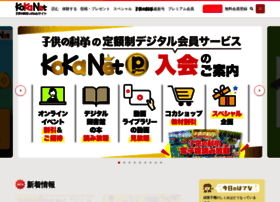 kodomonokagaku.com