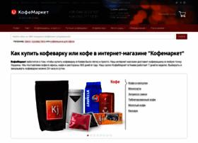 kofemarket.com.ua