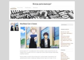 kogda-data.ru