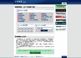 kohyo.kensetsu-plaza.com