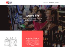 koiwa-pet.com