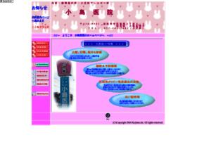 kojima-iin.dr-clinic.jp