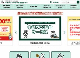 kojinbango-card.go.jp